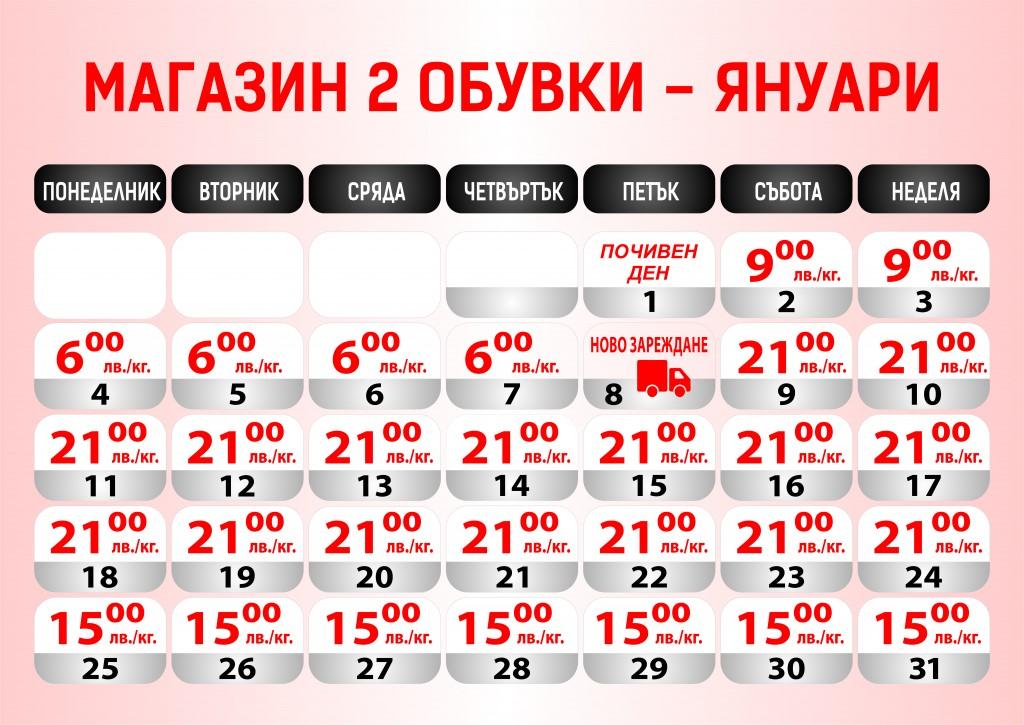 OBUVKI2 (1)