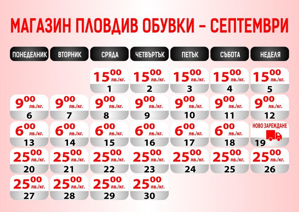 obuvki Plovdiv (2)